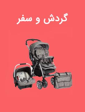 سیسمونی نوزاد مشهد | خرید سیسمونی نوزاد مشهد | سیسمونی مشهد | سیسمونی بارنی
